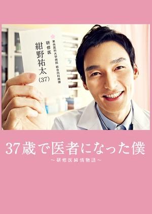 37-sai de Isha ni Natta Boku - Kenshui Junjo Monogatari 2012 (Japan)