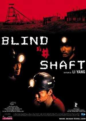 Blind Shaft 2003 (China)