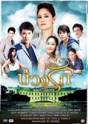 Buang Ruk 2012 (Thailand)