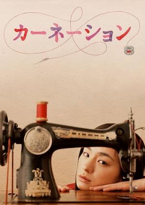 Carnation 2011 (Japan)