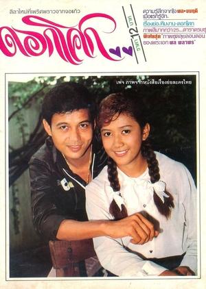 Dok Soke 1981 (Thailand)