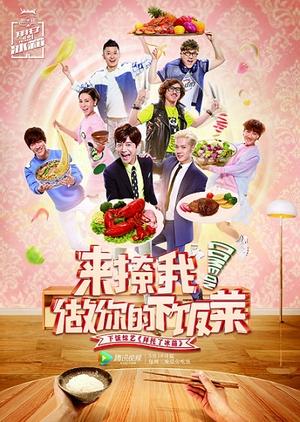 Go Fridge: Season 2 2016 (China)