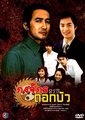 Gong Jak Lai Dok Bua 2007 (Thailand)