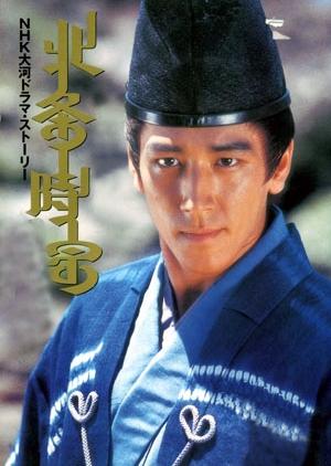 Hojo Tokimune 2001 (Japan)