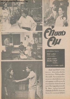 Kha Khong Kon 1985 (Thailand)
