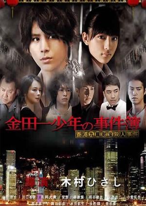 Kindaichi Shonen no Jikenbo: Hong Kong Kowloon Zaiho Satsujin Jiken 2013 (Japan)