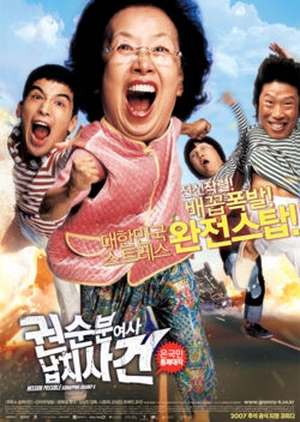 Mission Possible: Kidnapping Granny K 2007 (South Korea)