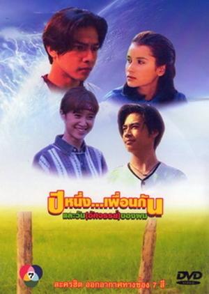 Pee Neung Peun Gun La Wan Atsajun Kong Pom 1996 (Thailand)
