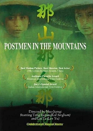 Postmen in the Mountains 1999 (China)