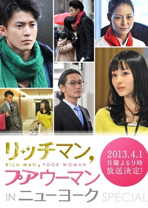 Rich Man, Poor Woman in New York 2013 (Japan)
