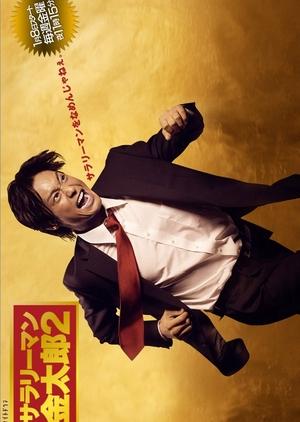 Salaryman Kintaro 2 2010 (Japan)