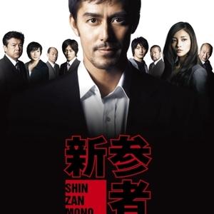 Shinzanmono 2010 (Japan)