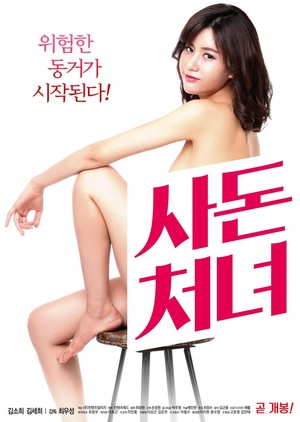The Daughter-in-law 2018 (South Korea)