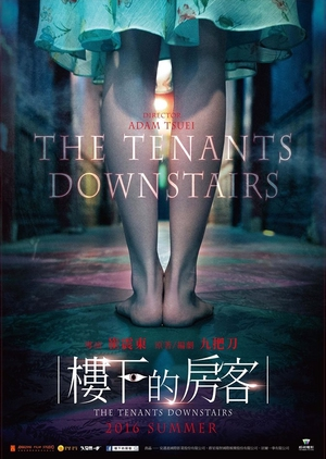 The Tenants Downstairs 2016 (Taiwan)