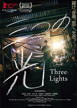 Three Lights 2017 (Japan)