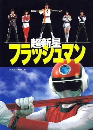 Choushinsei Flashman: The Movie 1986 (Japan)