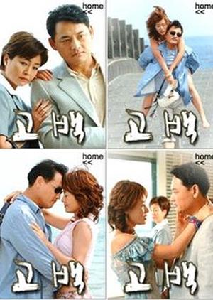 Confession 2002 (South Korea)