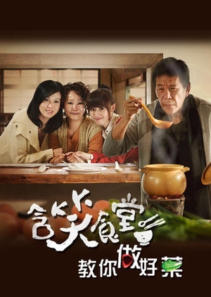 Flavor of Life 2013 (Taiwan)