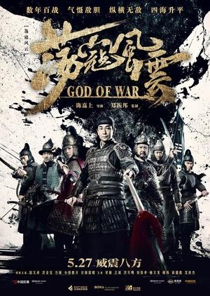 God of War 2017 (China)