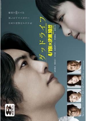 Good Life - Arigatou, Papa. Sayonara 2011 (Japan)