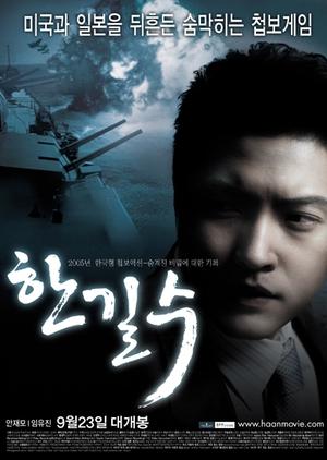 Haan 2005 (South Korea)
