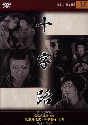 Jujiro 1928 (Japan)