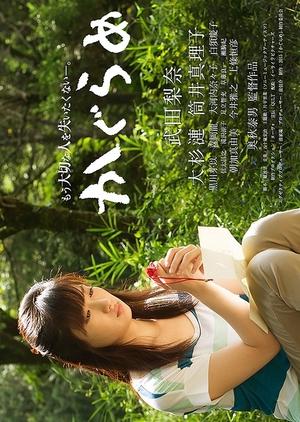 Kagura me 2015 (Japan)