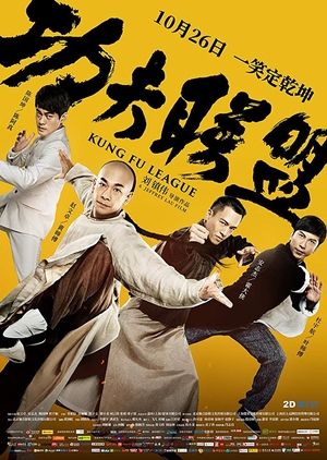 Kung Fu League 2018 (Hong Kong)