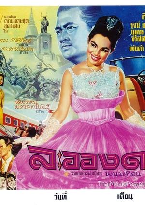 La Ong Dao 1964 (Thailand)