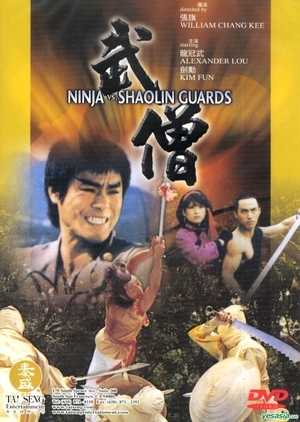 Ninja vs. Shaolin Guards 1984 (Taiwan)