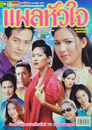 Plae Hua Jai 2002 (Thailand)