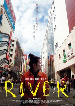 River 2012 (Japan)