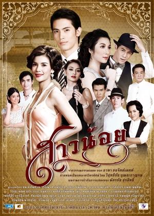 Sao Noi 2012 (Thailand)