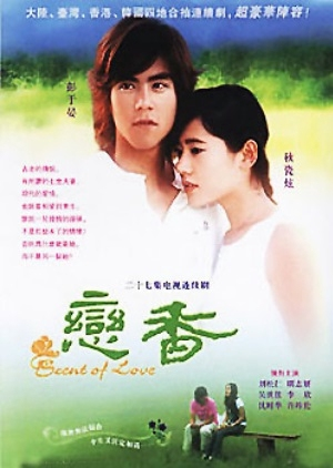 Scent of Love 2003 (Taiwan)