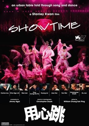 Showtime 2010 (China)