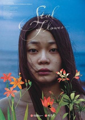 Steel Flower 2016 (South Korea)