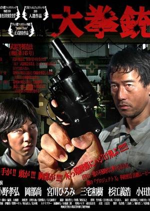 The Big Gun 2012 (Japan)