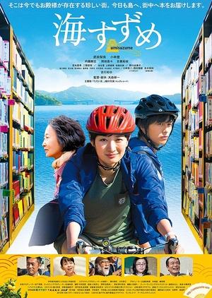 The Book Peddler 2016 (Japan)