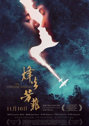 The Chinese Widow 2017 (China)
