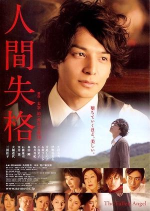 The Fallen Angel 2010 (Japan)
