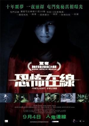 Twilight Online 2014 (Hong Kong)