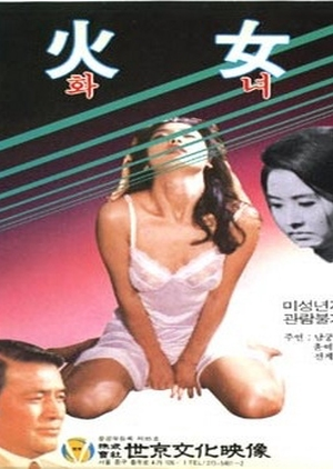 Woman of Fire 1971 (South Korea)