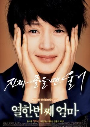 11th Mom 2007 (South Korea)