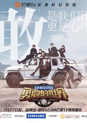 Brave World 2018 (China)