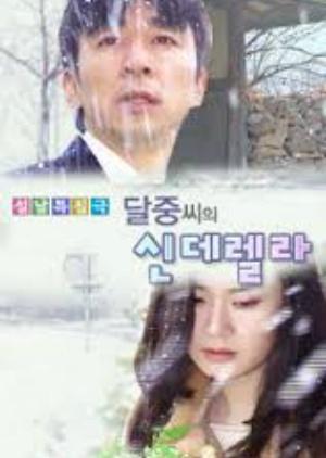 Dal Joong's Cinderella 2003 (South Korea)