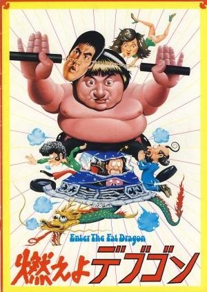 Enter The Fat Dragon 1978 (Hong Kong)