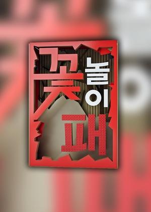 Flower Crew: Season 1 2016 (South Korea)