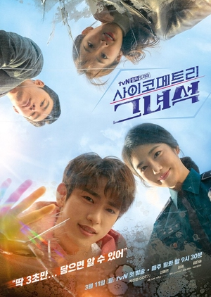 He is Psychometric 2019 (South Korea)