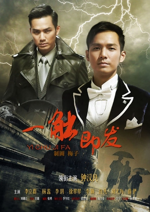 Imminent Crisis 2012 (China)