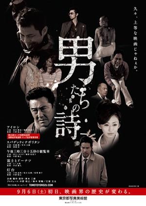 Otokotachi no uta 2008 (Japan)